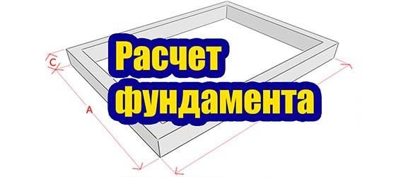Расчет фундамента – пошаговая инструкция и примеры расчета нагрузки на различные виды фундаментов