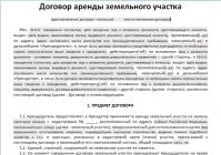 Прекращение договора аренды земельного участка : основания