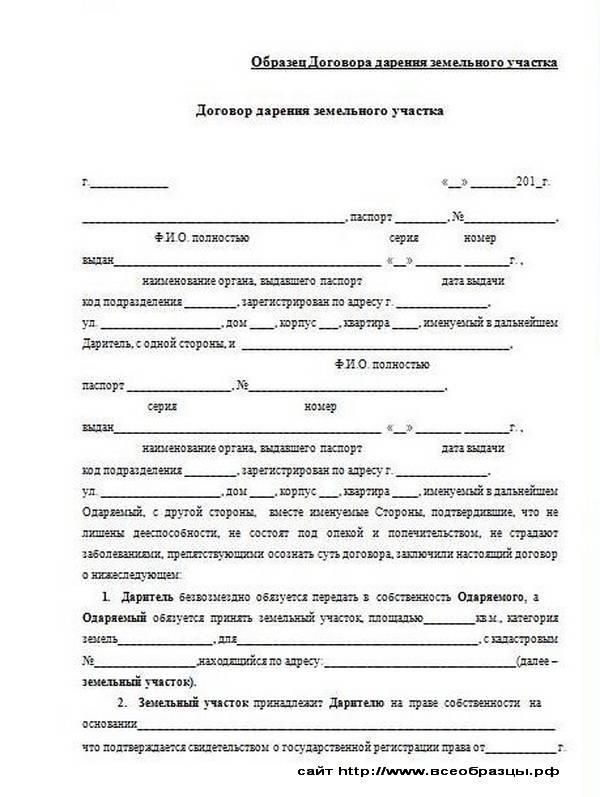 Договор дарения дома и земельного участка между родственниками: образец, бланк и форма документа юрэксперт онлайн