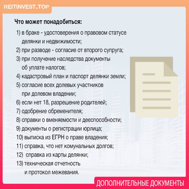 Какие документы нужны для получения земельного участка бесплатно: перечень бумаг, как получить собственность на надел, договор о предоставлении юрэксперт онлайн