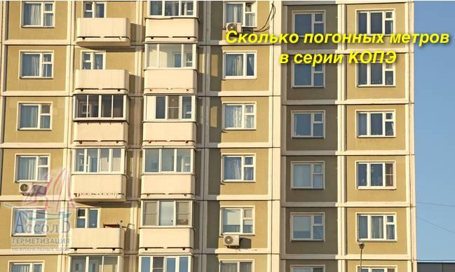 Герметизация межпанельных швов в панельных домах. правила заделки швов панельного дома