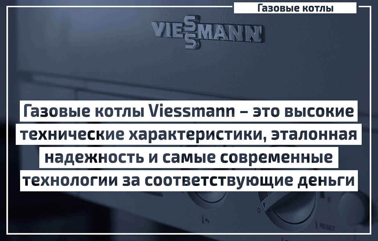 Газовые котлы viessmann vitodens 100-w