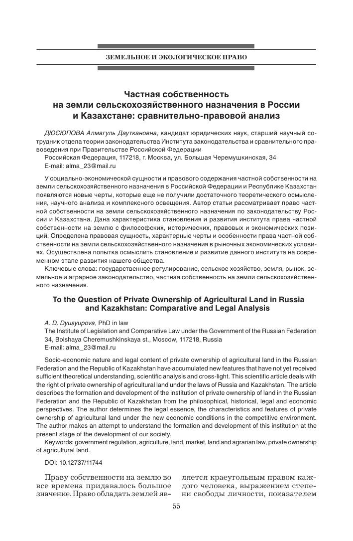 Кто имеет право право частной собственности на землю: понятия, признаки, описание объектов и субъектов