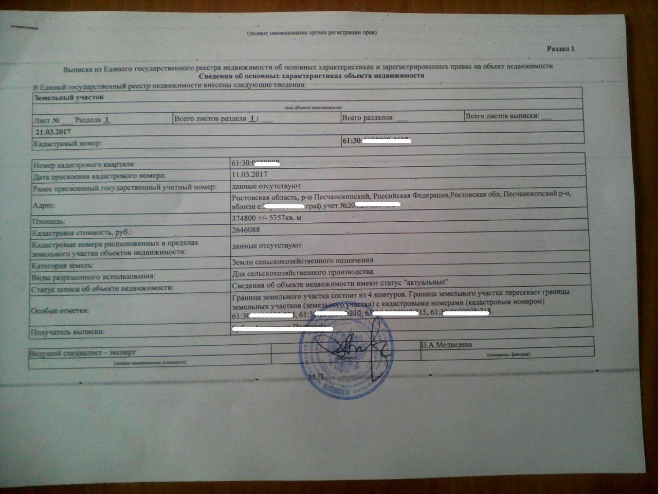Кадастровая выписка из егрн или паспорта на земельный участок: это что такое, как получить, оформление документа в росреестре