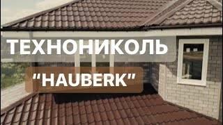 Технониколь hauberk (хаусберг) - инструкция по монтажу фасадной плитки, отзывы владельцев про битумные панели
