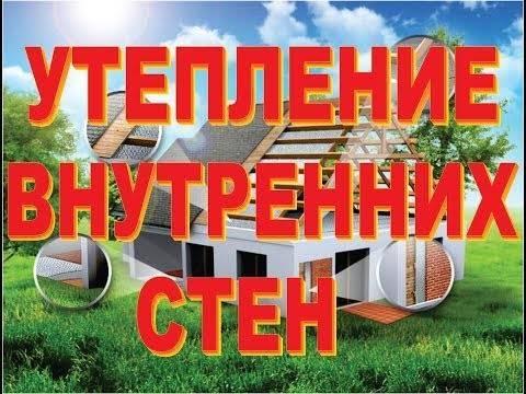 Утепление панельного дома: методы, материалы, технология