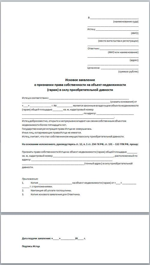 Исковое заявление в суд о признании права собственности на дом - образец