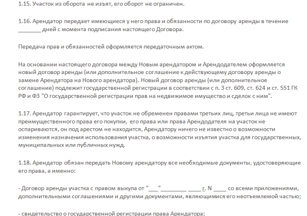Договор аренды земельного участка сельскохозяйственного назначения: типовая форма и образец для аренды земли сельхозназначения юрэксперт онлайн