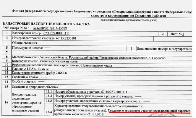 Регистрация договора аренды земельного участка - росреестр (срок, документы)