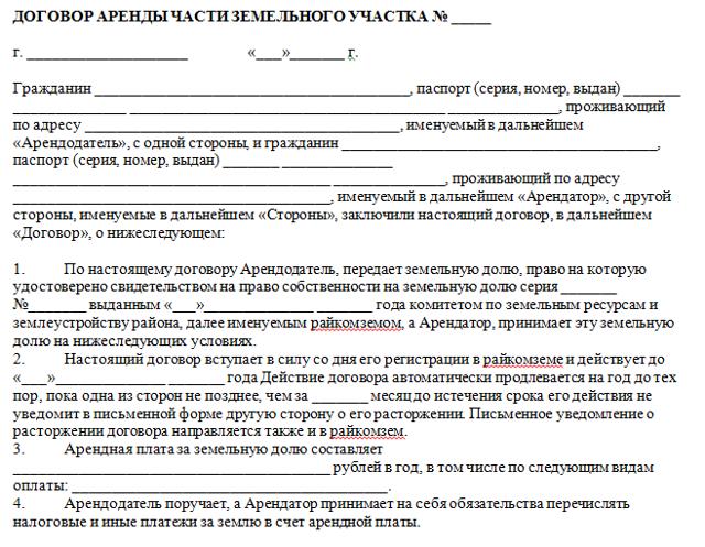 Процедура и сроки аренды земли сельхозназначения и порядок выкупа участка