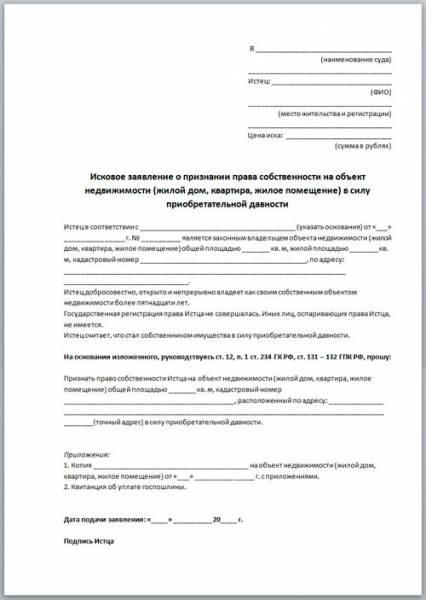 Исковое заявление в суд о признании права собственности на земельный участок: образец