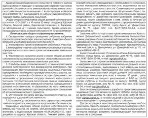 Условия и правила предоставления земельных участков многодетным семьям: сроки и другие нюансы программы