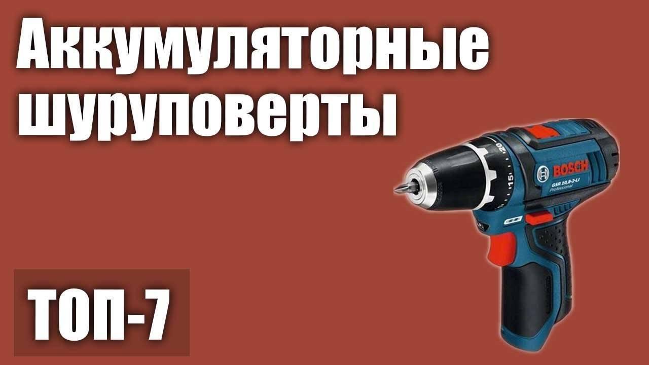 Шуруповерт «интерскол»: выбор аккумулятора для шуруповерта 18 вольт. особенности сетевой и аккумуляторной моделей. отзывы пользователей