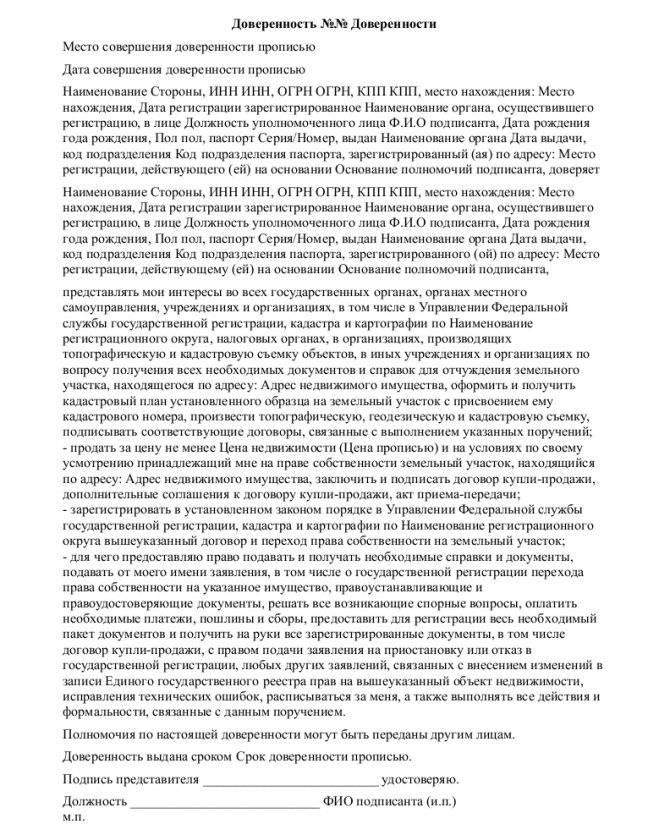 Договор купли-продажи земельного участка между физическими лицами и юридическими: особенности составления и подписания бумаг, образцы документов для скачивания юрэксперт онлайн