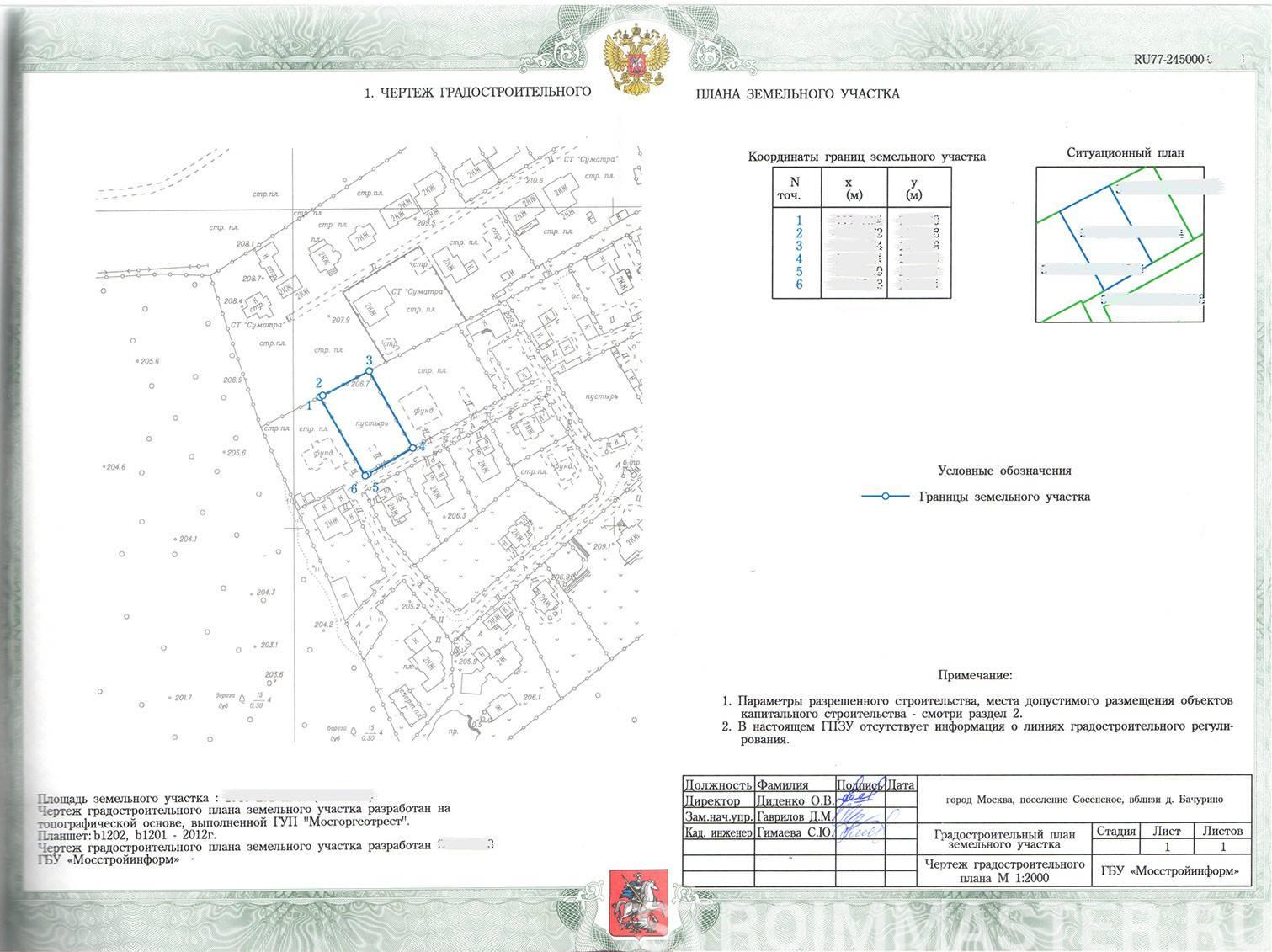 Уведомление о планируемом строительстве: образец заполнения