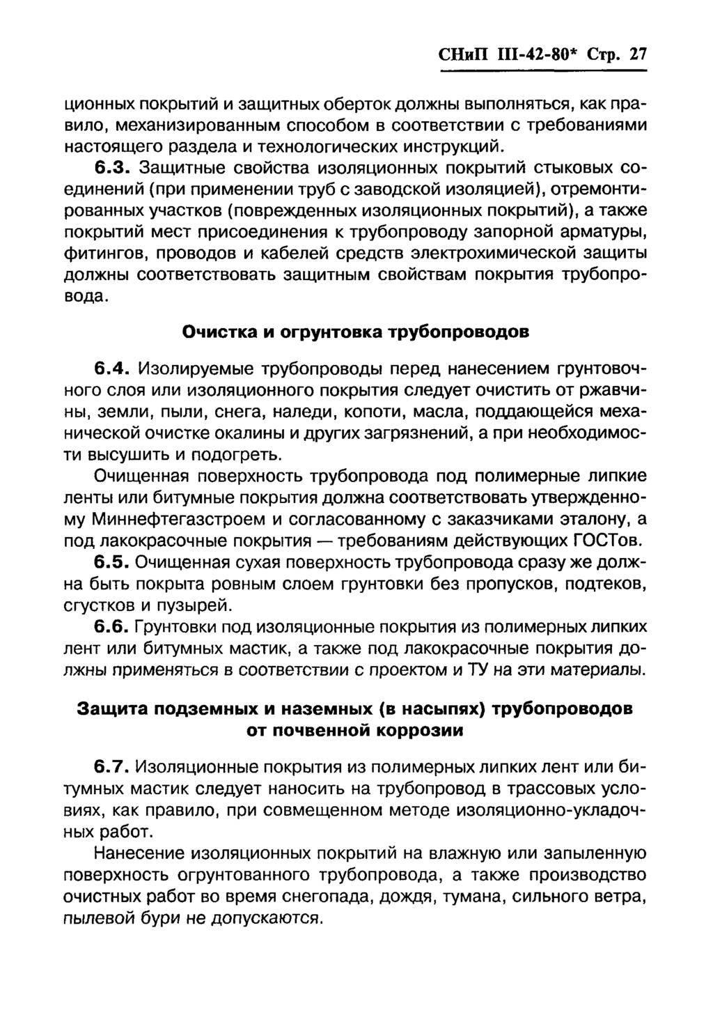 Снип 2.05.06-85 : подземная прокладка трубопроводов