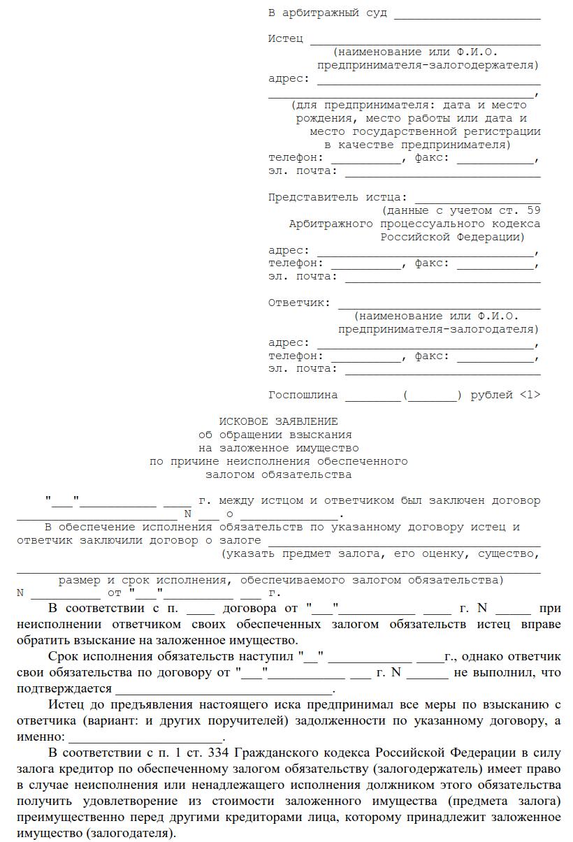 Договор ипотеки земельного участка: образец, основные пункты, прописаны ли условия взыскания задолженности за счет залога и требуется ли нотариальное заверение