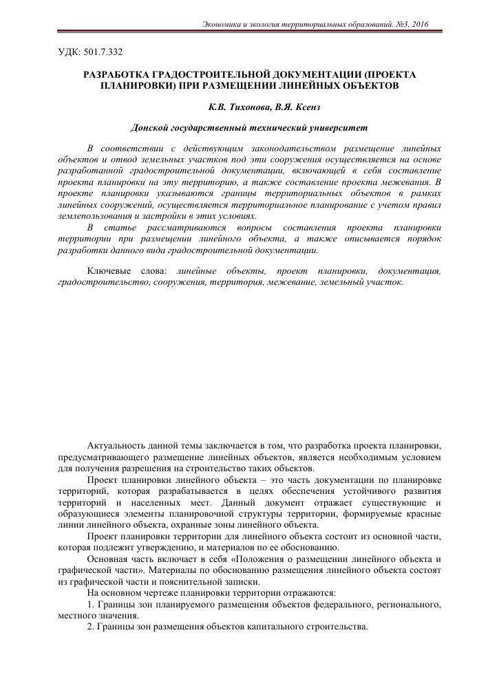3.2.особенности получения разрешительной документации ипроведения работ посозданию сетей ииных линейных объектов