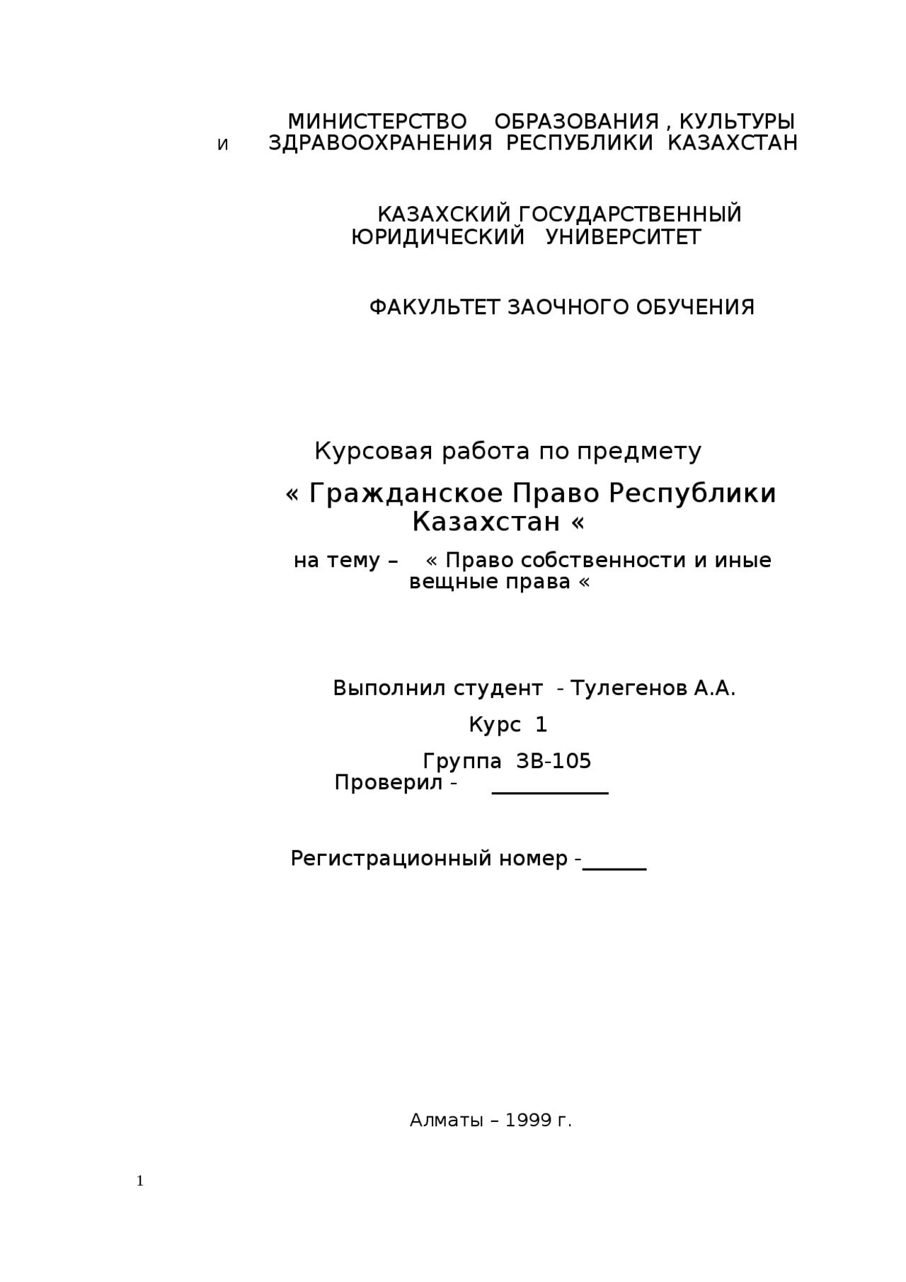 Формы собственности на землю: государственная, муниципальная, частная