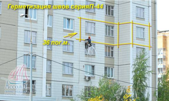 Герметизация межпанельных швов в панельных домах
