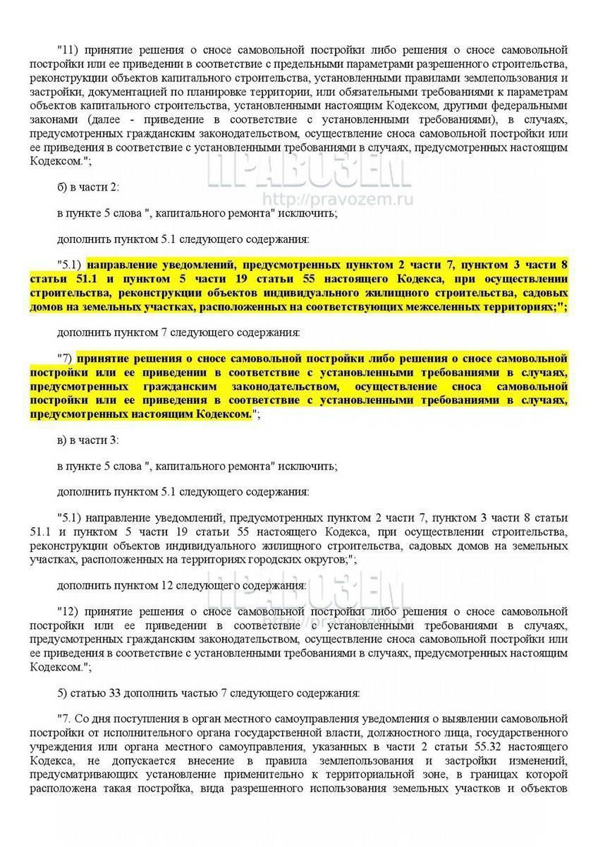 Как обжаловать разрешение на строительство объекта в москве или другом городе рф