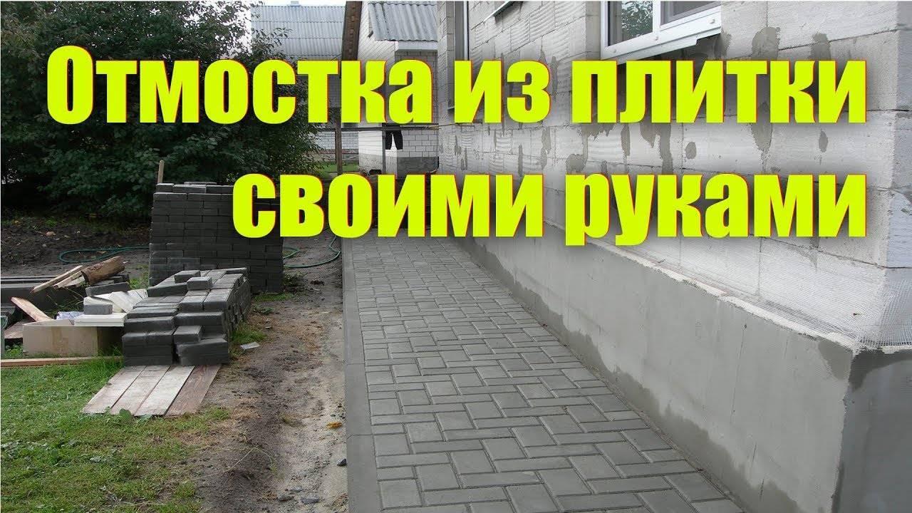 Технология укладки тротуарной плитки на отмостку из бетона – этапы работ