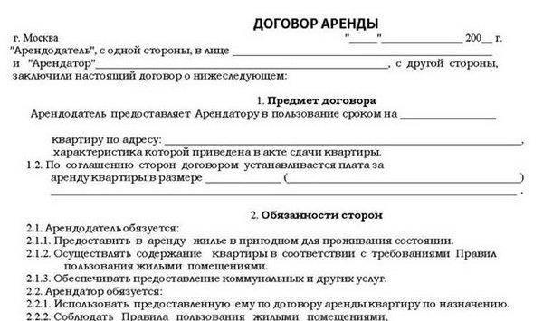 Регистрация договора аренды земельного участка в росреестре: порядок проведения процедуры, оплата госпошлины и необходимые документы юрэксперт онлайн