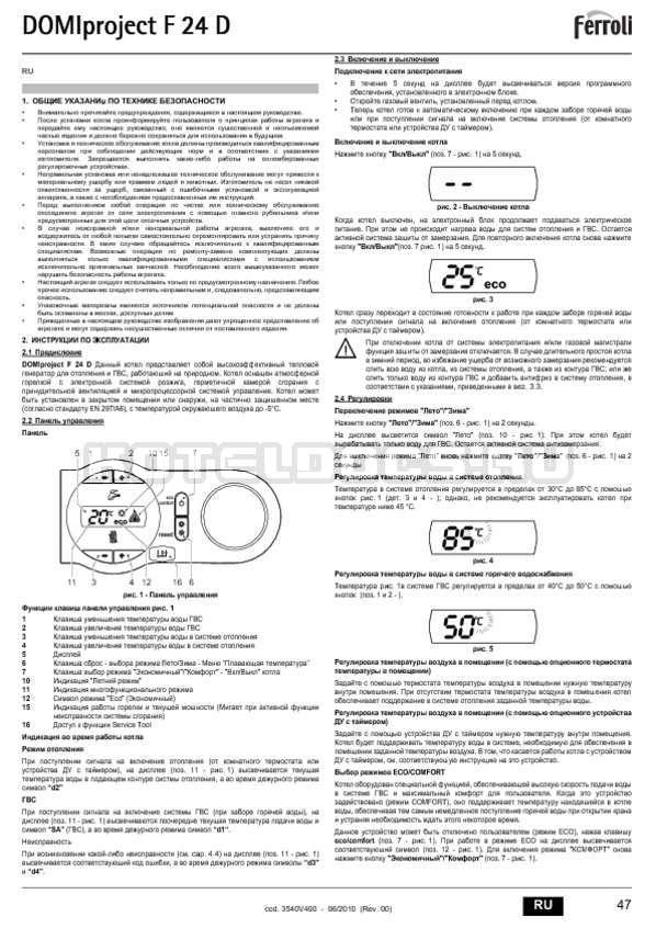 Достоинства и недостатки газового котла ferroli fortuna f24 pro + инструкция по эксплуатации