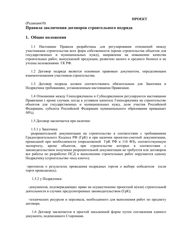 Акт приемки геодезической разбивочной основы для строительства — типовые бланки, договоры — юридический форум россии