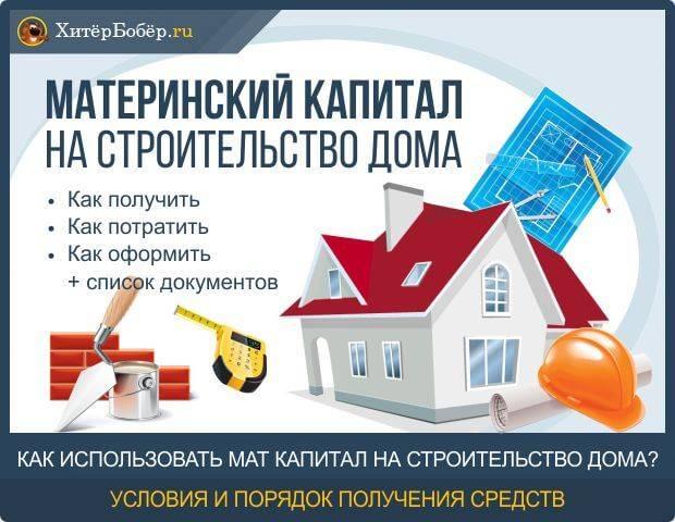 Ипотека на строительство дома в 2021 году: дают ли, как взять?