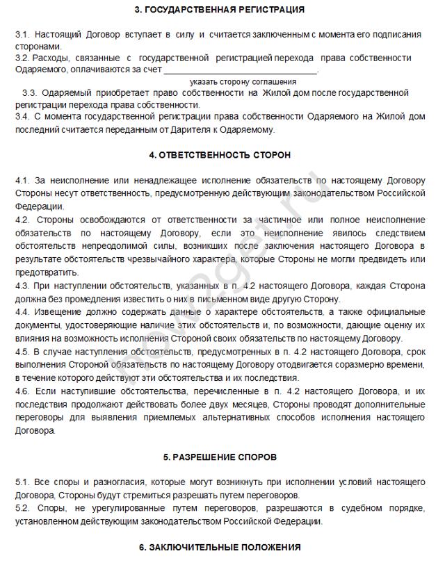 Договор дарения имущества - бланк образец 2021