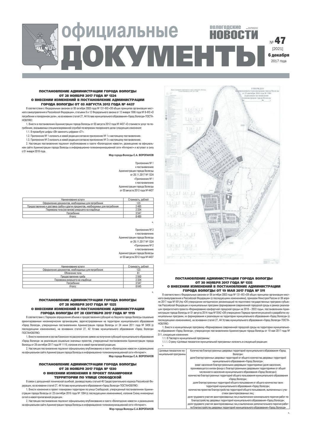Анализ нормативных документов определяющих порядок межевания земельного участка