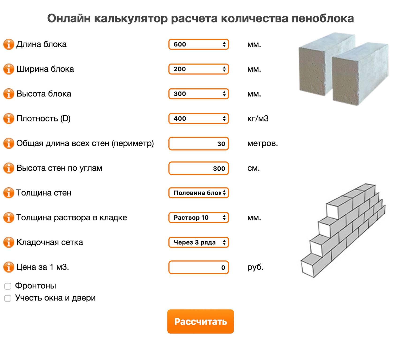 Расчет количества блоков фбс - особенности, методики расчета