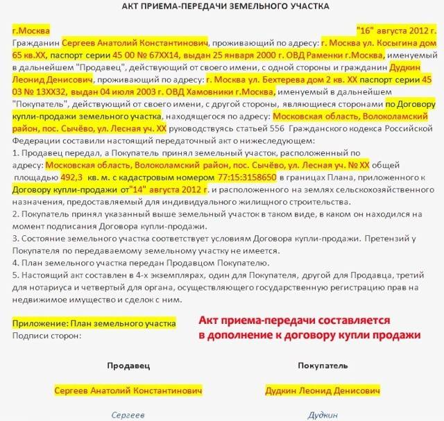 Акт приема передачи земельного участка к договору купли продажи