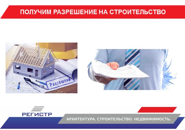 Какие сроки получения, действия и продления разрешения на строительство действуют в россии