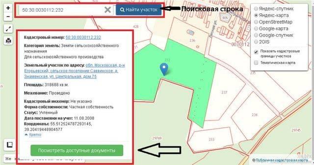 Как посмотреть данные о земельном участке на топографической карте росреестра по кадастровому номеру