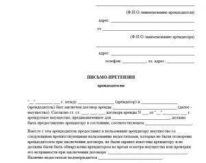 Взыскание задолженности по договору аренды нежилого помещения: порядок проведения процедуры