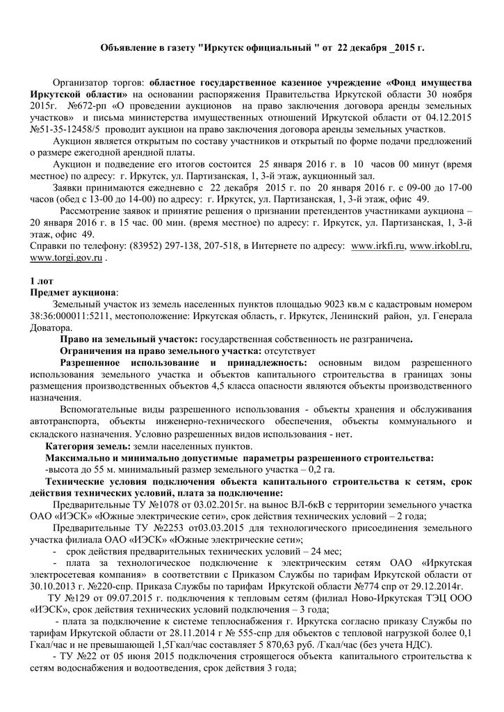 Аукцион на право заключения договора аренды земельного участка: порядок проведения торгов по аренде земли, регистрация и сроки заключения договора, а также, как подать заявку или заявление на предоставление участка и  как заключить договор по аренде