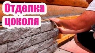 Особенности отделки цоколя деревянного дома