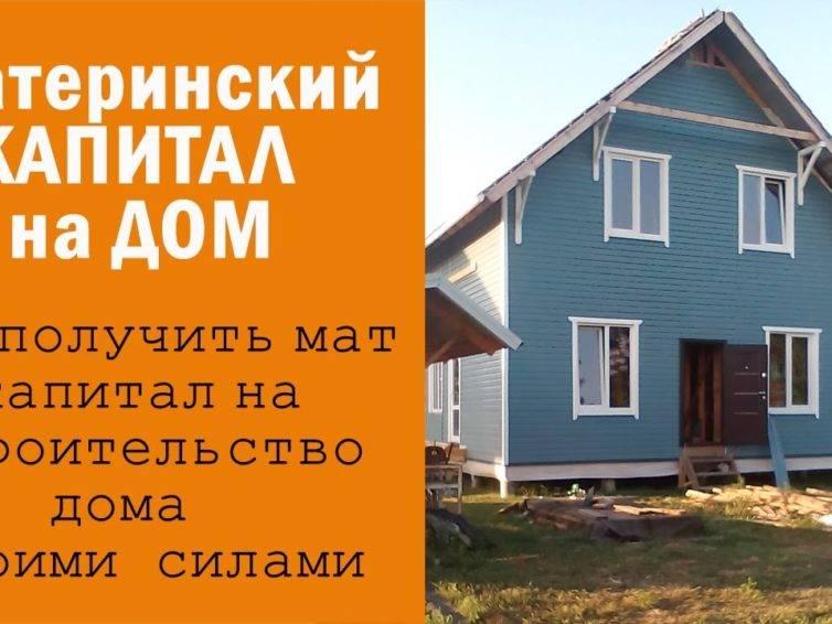 Ипотека на дачный дом и участок: можно ли взять кредит на покупку садовой недвижимости в снт, дают ли на земельное владение без постройки, как и где оформить? юрэксперт онлайн