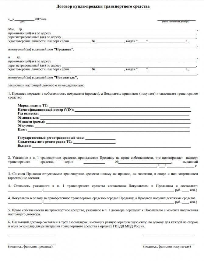 Документы для оформления земельного участка в собственность - какие нужны, если перевести из аренды, по дачной амнистии, перечень бумаг для льготной регистрации