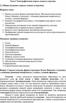 Геодезический план земельного участка и его особенности