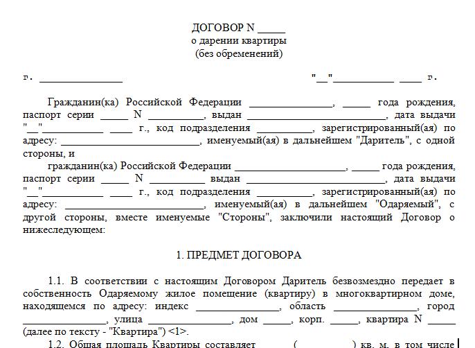 Как правильно составить договор дарения дома и земельного участка: образец и бланк документа
