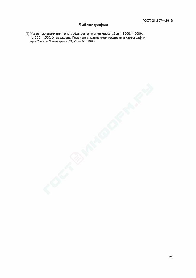 Электронная база гостов - 1000gost.ru, скачать  правила начертания условных знаков на топографических планах подземных коммуникаций масштабов 1:5000, 1:2000, 1:1000, 1:500