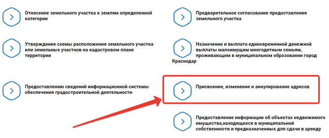 Как заказать межевание земельного участка через госуслуги