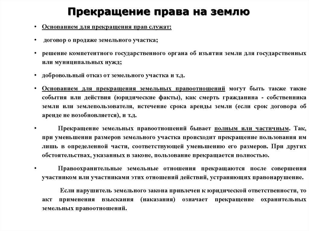 Право собственности на землю - земельное право (данилов и.б., 2016)