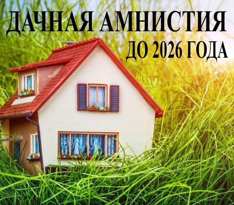 """Госдума приняла закон о продлении """"дачной амнистии"""" до марта 2021 года - недвижимость"""